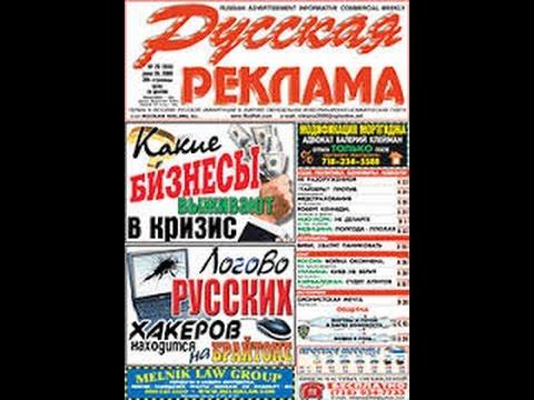 #17 Газета Русская реклама в США