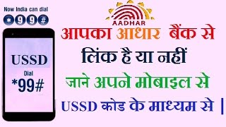 Check Aadhar Link status in bank on Mobile