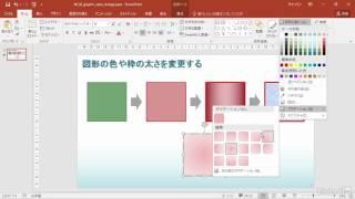 Office 365 PowerPoint 基本操作:図形の色や枠の太さを変更する|Lynda.com 日本版