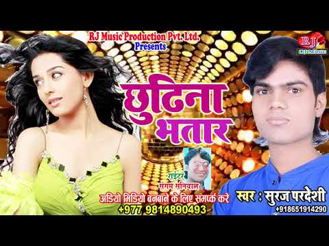 छुटिना भतार - Chhutina Bhataar - Superhit Hot Sexy Bhojpuri Song 2019 - Singer Suraj Pardeshi