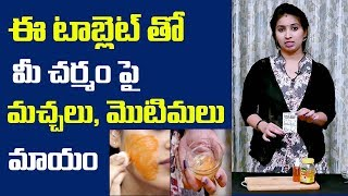 How To Use Vitamin C Tablet For Brightening & Glowing Skin || Vitamin-C Tablets Benefits In Telugu
