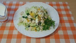 Вкусный салат на праздничный стол из простых продуктов!!!