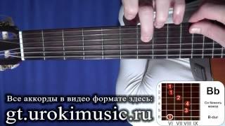 vse.urokimusic.ru Аккорд Bb. Си бемоль мажор. B-dur. Позиция 6. Песня под гитару современная.