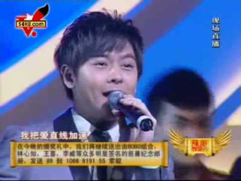 Jimmy Lin - Shanghai Charity Award Feb 28, 2009 part 2/2