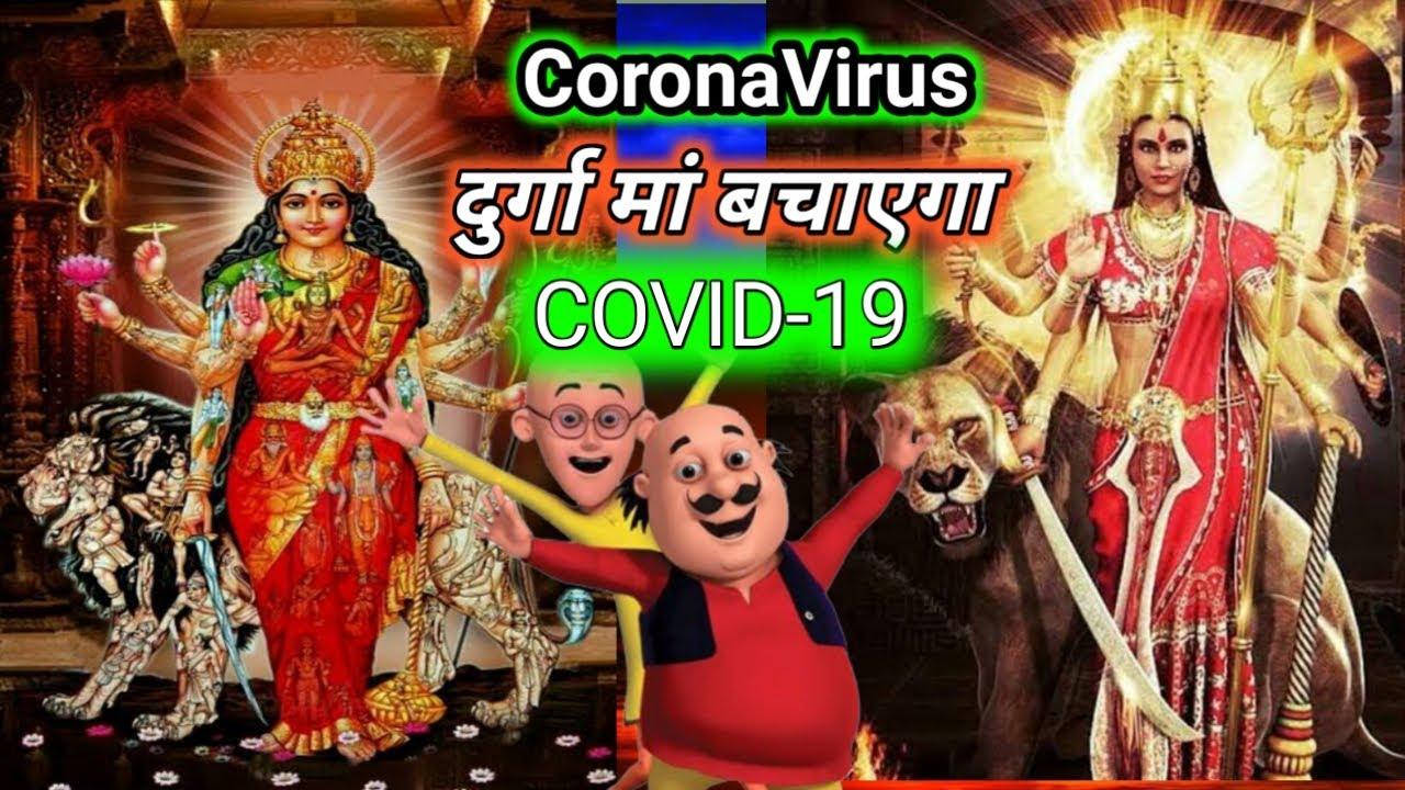 Jay Mata Di covid 19 MAA Ka Aashirwad दुर्गा मां कोरोना वायरस 9 मिनट् मां का नाम लो कोरोना वायरस से