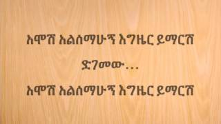 Getish Mamo - Tekebel ተቀበል (Amharic With lyrics)