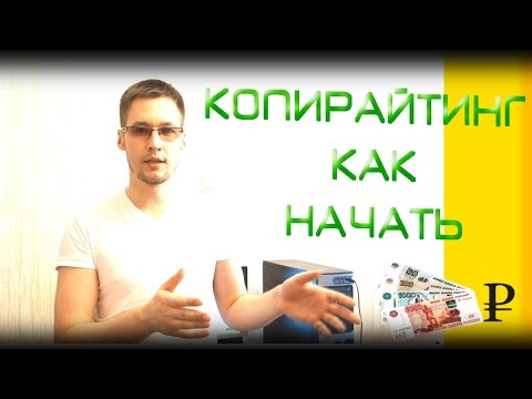 видео: Сколько заработал копирайтером? Только правда о заработке в интернете.
