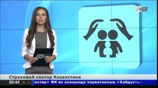 Смотреть видео Где застраховаться в Казахстане