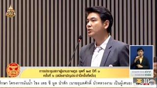 Live :  การประชุมสภาผู้แทนราษฎร  สส อภิปรายดุเดือด   26  มิถุนายน 2562