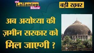 Ayodhya land dispute पर आपके सारे सवालों के जवाब | Ram Temple | Supreme Court