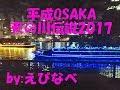「平成OSAKA天の川伝説2017」大阪市北区のイルミネーションイベント