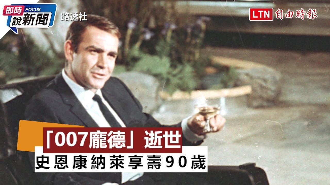 《即時說新聞》第一代「007龐德」逝世 史恩康納萊享壽90歲