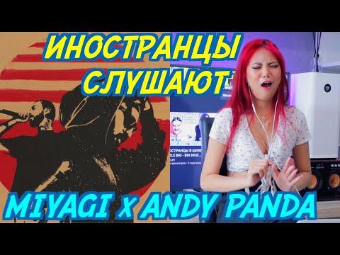 ИНОСТРАНЦЫ СЛУШАЮТ: MIYAGI X ANDY PANDA - UTOPIA. Иностранцы слушают русскую музыку.
