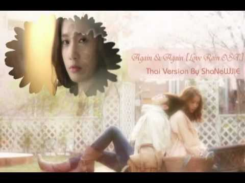 Yozoh - Again & Again (Love Rain OST) Thai Version By ShaNeWJiE