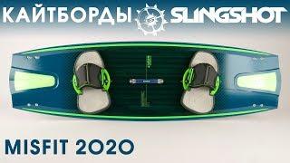 Кайтборд Slingshot MISFIT 2020