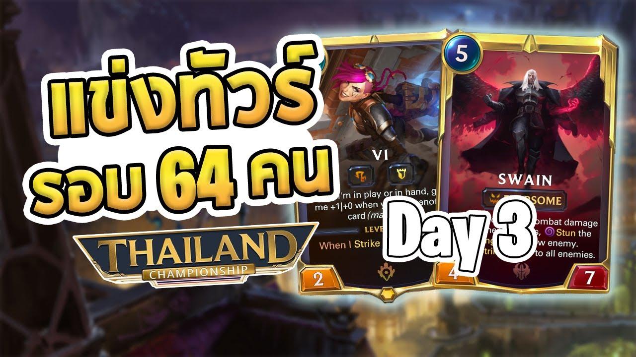 [Inorin] แข่งรอบนี้วัดความใจเย็นในการเล่น Control | ทัวร์ชิงแชมป์ประเทศไทย - Legends of Runeterra