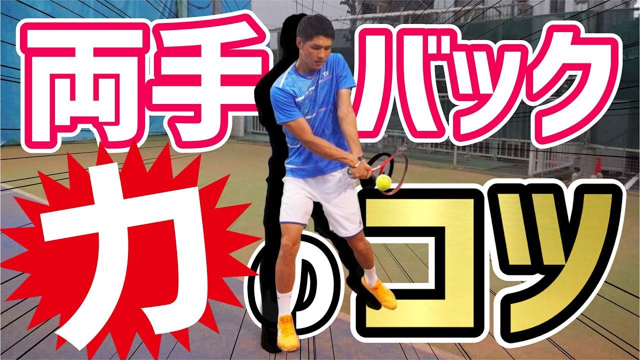 【力を伝えるコツ!】両手バックハンド上級者編!【テニス】