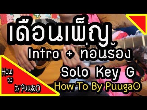 สอนกีตาร์ เดือนเพ็ญ [ Intro ท่อนร้อง Solo และการเกาเบื้องต้น ] How To By PuugaO
