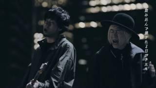 街 / 吉田山田【MUSIC VIDEO】