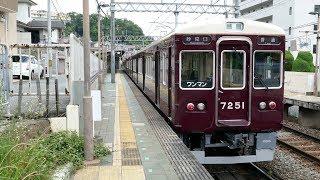 能勢電鉄7200系7201F 妙見口行き 妙見線・鶯の森駅