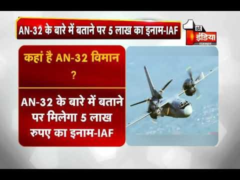 IAF का ऐलान, लापता AN-32 विमान के बारे में बताने पर मिलेगा 5 लाख रुपए इनाम