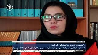 Afghanistan Pashto News 06.02.2018 د افغانستان خبرونه
