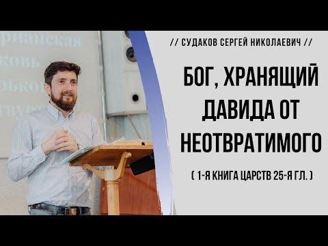 Бог, хранящий Давида от неотвратимого (1я Царств 25 гл.)  // Судаков С. Н.