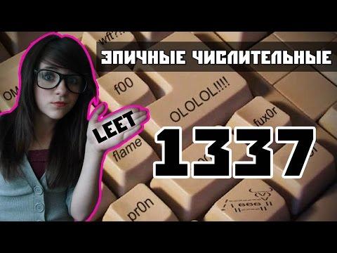 Что значит 1337 или Leet? [Эпичные числительные]