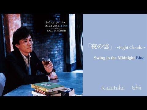 「夜の雲」~Night Clouds~/石井一孝 Kazutaka Ishii