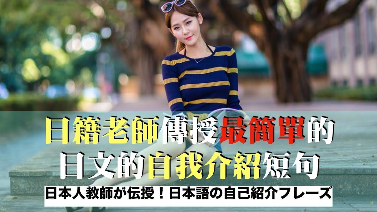 日籍老師傳授最簡單的 日文的自我介紹短句/日本人教師が伝授 ...