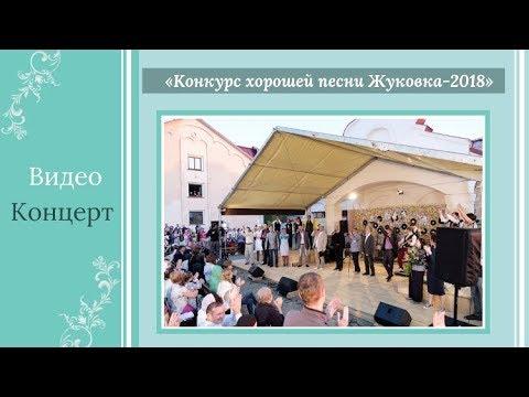 Концерт «Конкурс хорошей песни Жуковка-2018»