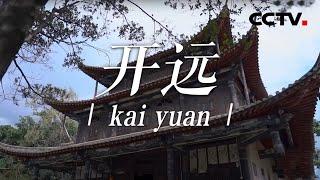 《中国影像方志》 第733集 云南开远篇| CCTV科教 - YouTube