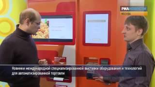 Автомат с котлетами на выставке оборудования в Москве(, 2013-03-13T06:56:47.000Z)