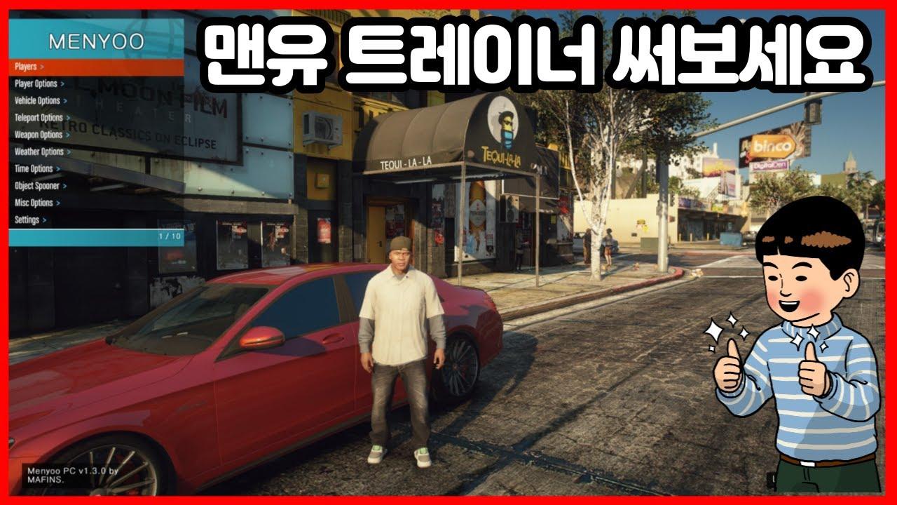 GTA5 - 맨유트레이너 설치방법 !! Menyoo Trainer Mod !!