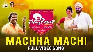 Machha Machi Video Song | Majjige Huli | Anthony Daasan | Dikkshit, Roopika