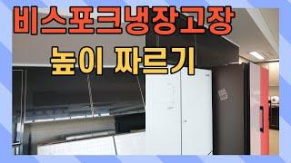냉장고교체하려고 하는데 높이가 5센치 안나와서 비스포크…