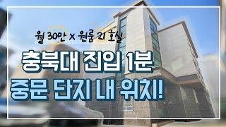 청주원룸주택매매 : 충북대 중문 상권내 황금임대지역 풀…