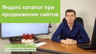 Яндекс каталог при продвижении сайтов