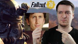 ТОДД ГОВАРД ИЗНАСИЛОВАЛ НАС. Обзор Fallout 76