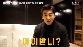 [배우 윤계상 Yoon Kye Sang] 범죄도시 400만 돌파 기념 4자 토크