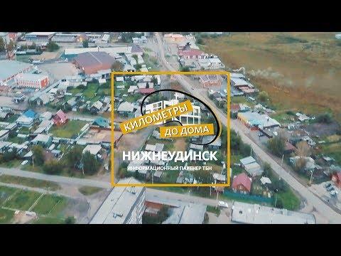 #9 Километры до дома | Нижнеудинск