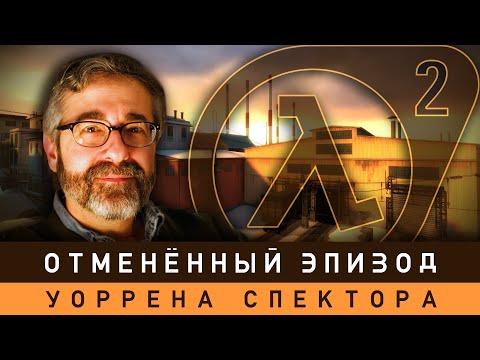 Half-Life 2 - Отменённый эпизод от Уоррена Спектора