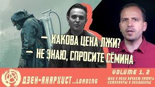"""Шли и пели вечную память - обзор сериала """"Чернобыль"""" и лжи Константина Сёмина"""