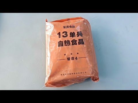 Tasting 2018 Chinese Military MRE (Meal Ready to Eat)