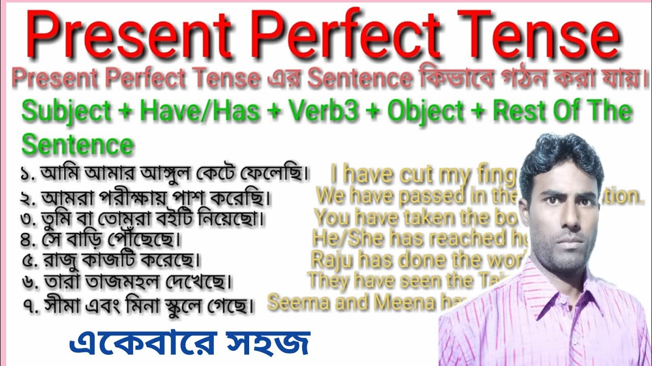 Present Perfect Tense in bengali, Present Perfect Tense, how to practice tense, how to identify pres