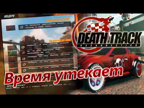 Death Track: Resurrection / Сложное задание: Время утекает [No Commentary] (Запись 2015-10-02) |