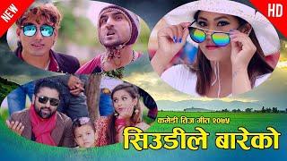 New comedy Teej song 2075 Siudi le Bareko ft. Tejash Regmi Rina thapa Durga Sapkota and sarape