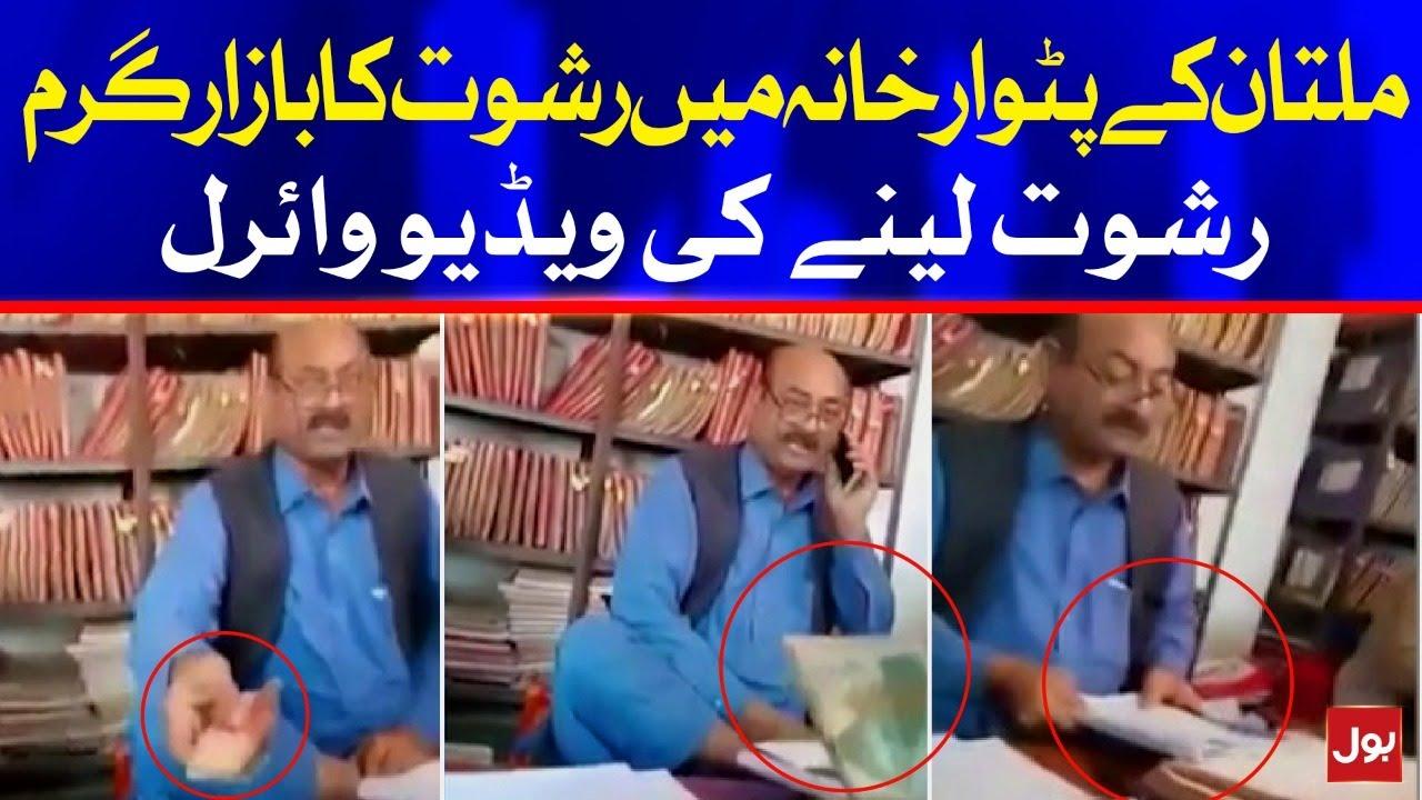 Patwari Taking Bribe Goes Viral