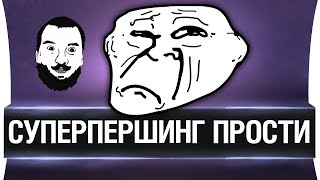 СуперПершинг ПРОСТИ!