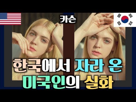 한국�서 �� 온 미국�� 실화 Growing up in Korea as an American